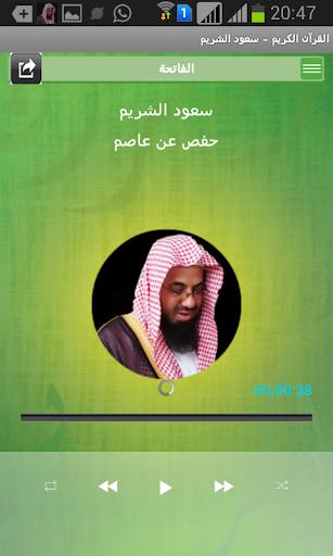 سعود شريم - القرآن الكريم