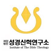 성경신학연구소 팟캐스트