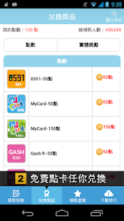 113助手 - 免費點數 - screenshot thumbnail