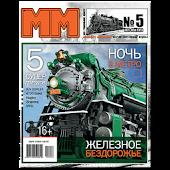Журнал «ММ» №5 2013