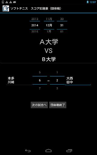 ソフトテニス スコア記録表(団体戦)