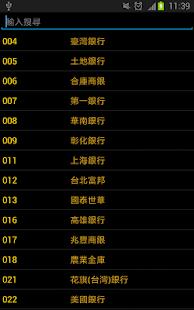 台灣銀行代碼速查
