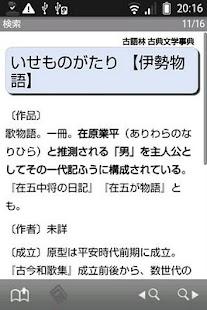 古語林 古典文学事典(「デ辞蔵」用追加辞書)