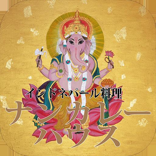ナンカレーハウス 生活 App LOGO-APP試玩