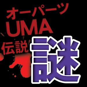 UMA・未確認生物物体の謎!世の中の不思議都市伝説まとめ