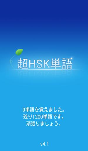 HSK単語 中国語 HSK 1200単語