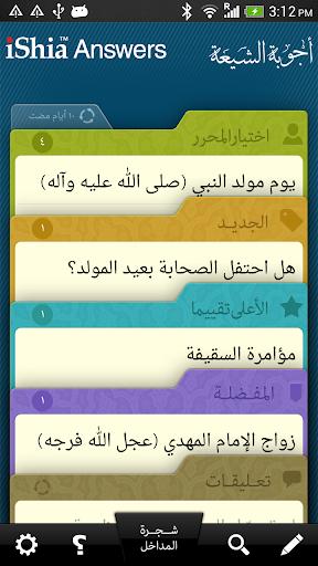 iShia Answers