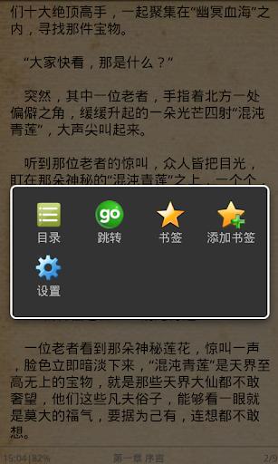【免費書籍App】混沌美女图-APP點子
