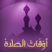 الأذان والإقامة - سلطنة عمان
