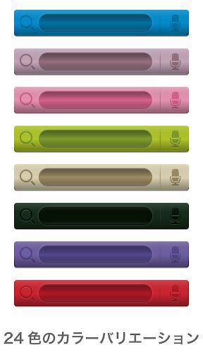個人化必備APP下載|24color Search Widget 好玩app不花錢|綠色工廠好玩App