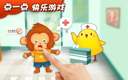 玩教育App|叫叫超级医生—Tinmanarts免費|APP試玩