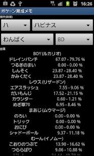 ポケ○ン育成メモPRO- screenshot thumbnail