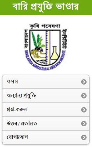BARI Application