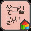 ssun dodol Launcher Font icon
