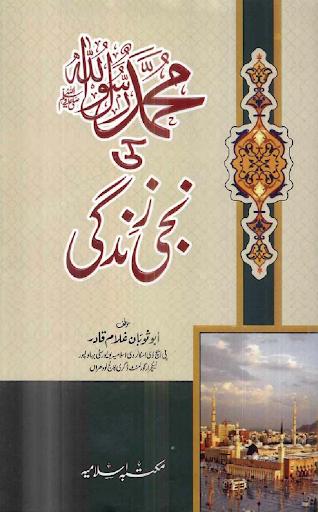 Muhammad PBUH Ki Niji Zindgi