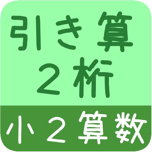 【小2算数 引き算2桁】 かんたん!反復問題集(無料) 教育 LOGO-玩APPs
