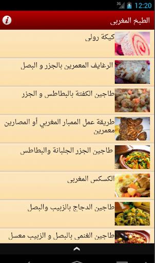 【免費新聞App】الطبخ المغربي-APP點子