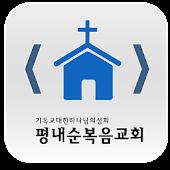 평내순복음교회