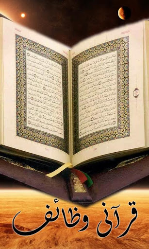 قرآنی وظائف - Qurani Wazaif
