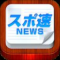 スポ速! 総合スポーツニュース速報 icon