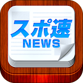 スポ速! 総合スポーツニュース速報