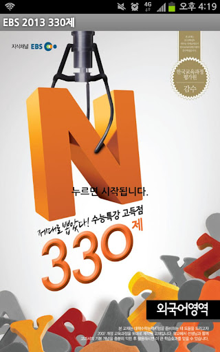 EBS 2013 330제 어휘 무료
