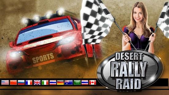 沙漠拉力赛团队 - 4x4 Racing