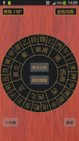 Screenshot of 風水羅盤 (FengShui Compass Free)
