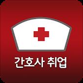 간호사취업