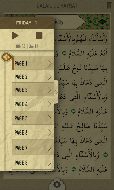 Dalail ul Hayrat - screenshot