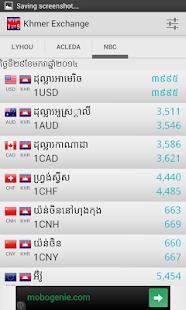 玩免費商業APP|下載Khmer Exchange app不用錢|硬是要APP