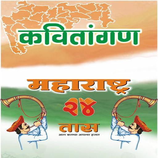 Maharashtra 24 Taas Kavitangan