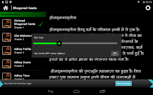 Bhagavad Geeta (PocketBook) screenshot