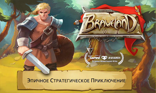 Braveland Screenshot