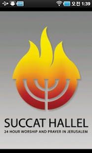 Succat Hallel- screenshot thumbnail
