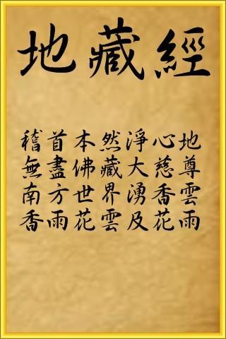 佛陀教育基金會-經書電子檔總表, 佛法電子書免費下載