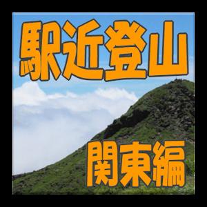 駅近登山 関東編 ~駅からすぐ登れる山~ app (apk) free download for Android/PC/Windows
