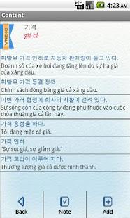 베트남어 사전 - screenshot thumbnail
