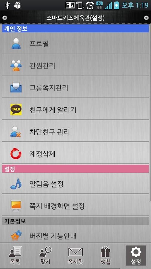 용인대기백태권도장 - screenshot