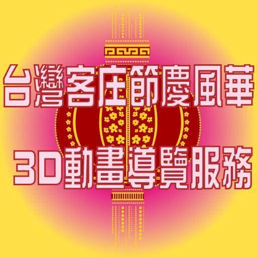 台灣客庄節慶風華導覽系統 程式庫與試用程式 App LOGO-APP試玩