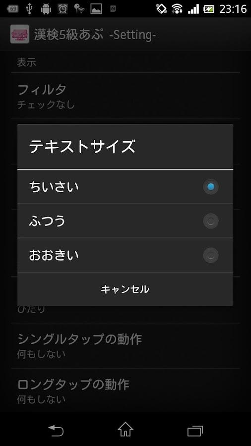 漢検5級あぷ - screenshot