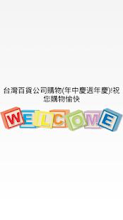 台灣百貨公司購物 年中慶週年慶交通旅遊懶人包
