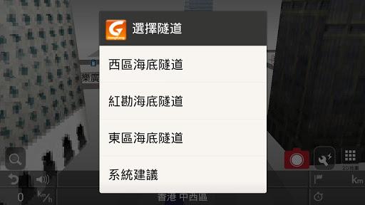玩交通運輸App|PAPAGO! GPS Navigation HK&MO免費|APP試玩