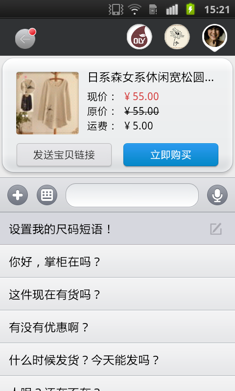 WangXin - Ali Mobile Taobao - screenshot
