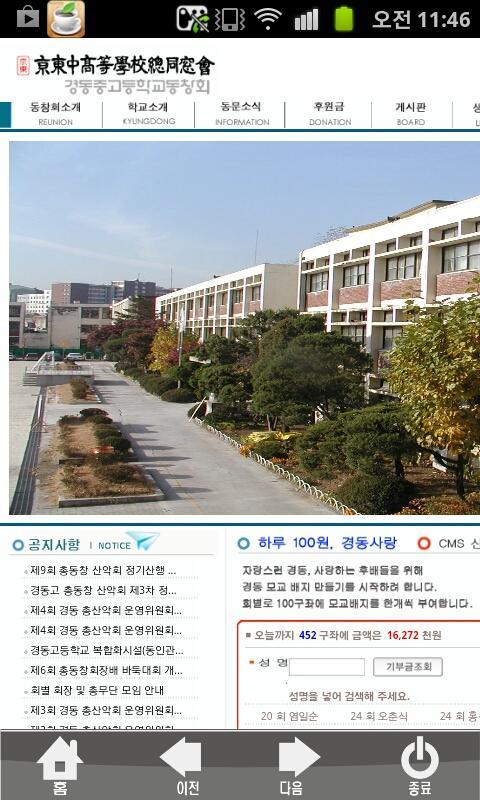 경동 중고등학교 총동창회 - screenshot