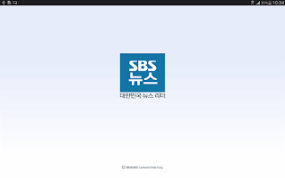 Screenshot of SBS뉴스 for Tablet
