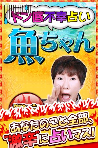 魚ちゃん ドン底不幸占い~恋愛・結婚・お金 ゼンブ占いマス!