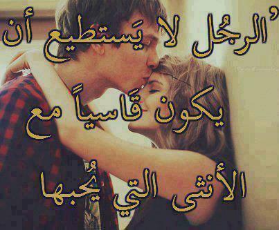 كلام في الحب و الرومانسية