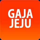 가자제주닷컴