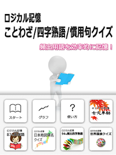 ロジカル記憶 ことわざ 四字熟語 慣用句クイズ 無料アプリ